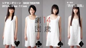 14kyoushitsu_banner_560x315