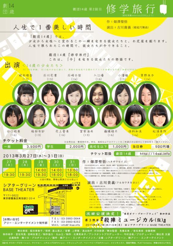 shugaku_ryokou-back